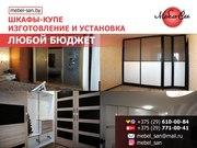 Шкафы-купе изготовление и установка